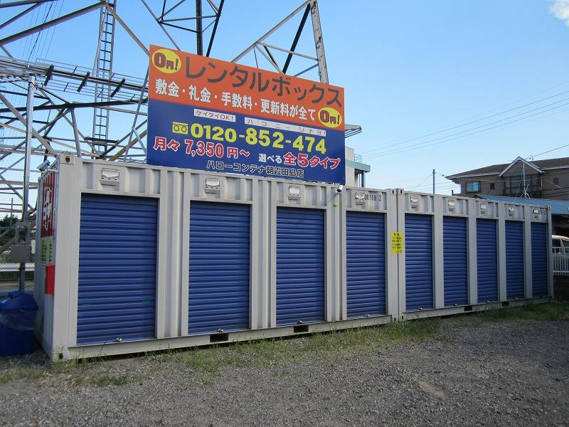 朝霞田島店のスライド写真1