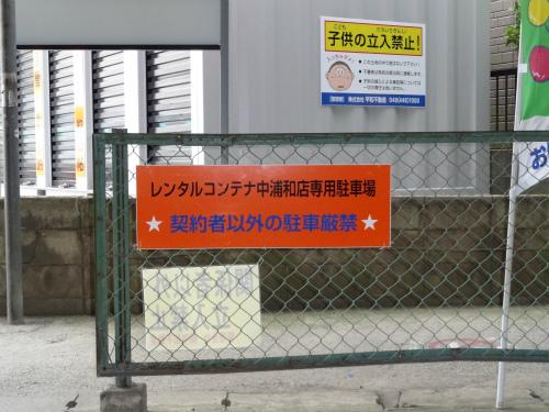 中浦和店のスライド写真2