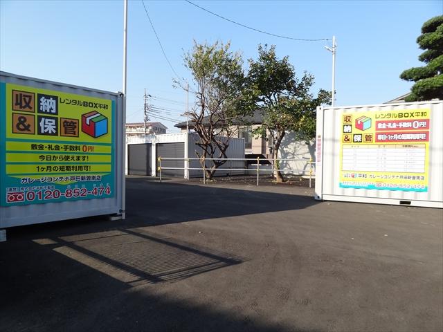 ガレージコンテナ戸田新曽南店のスライド写真1