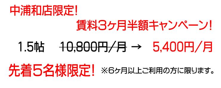 中浦和店の配置図