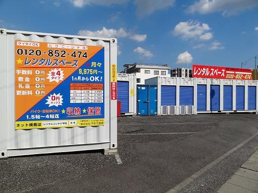 戸田ステーション店のスライド写真1