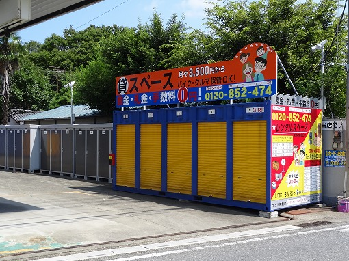 蕨GS店のスライド写真1