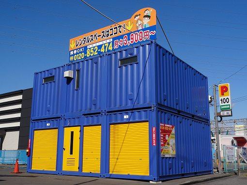 北戸田駅東口店のスライド写真1