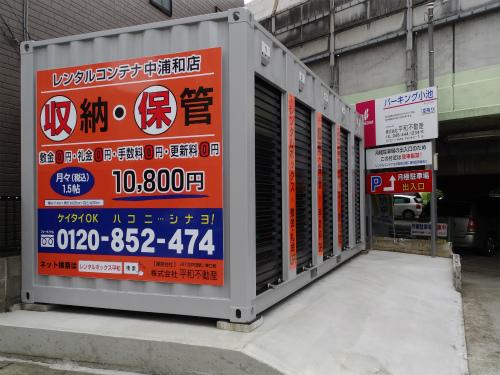 中浦和店のスライド写真3