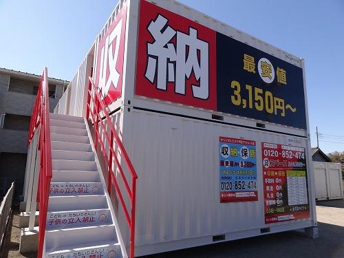 戸田アウトレット店のスライド写真3