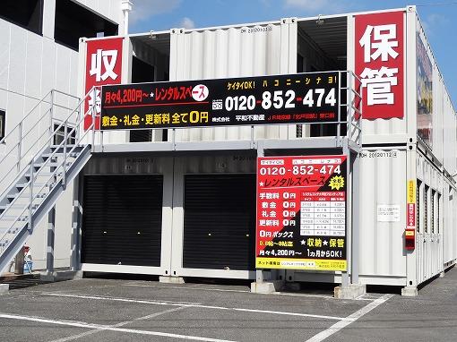 戸田フロンティア店