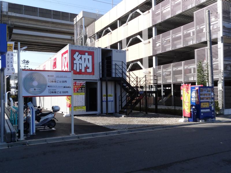 北戸田駅東口店パート2のスライド写真1