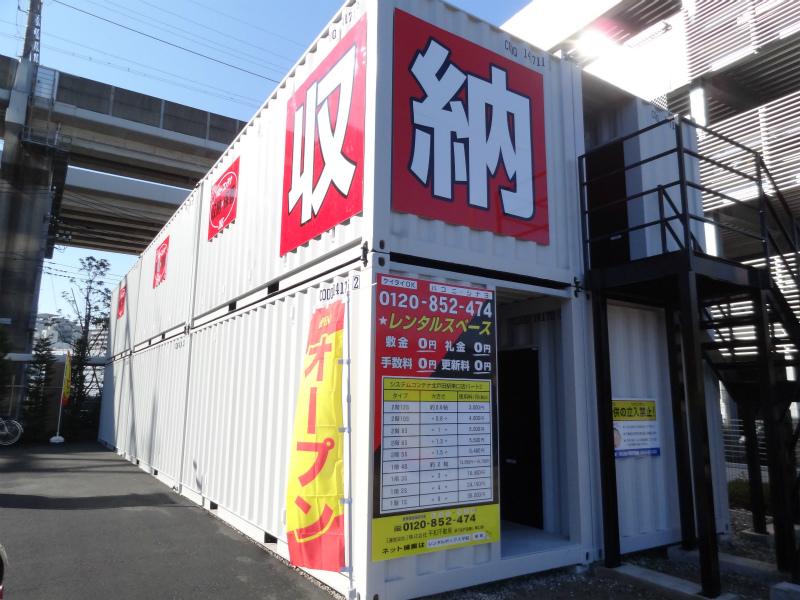 北戸田駅東口店パート2