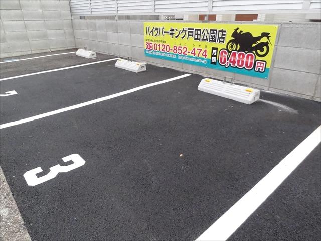バイクパーキング戸田公園店