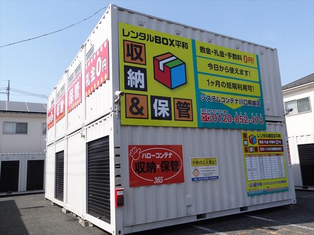 川口柳崎店のスライド写真1