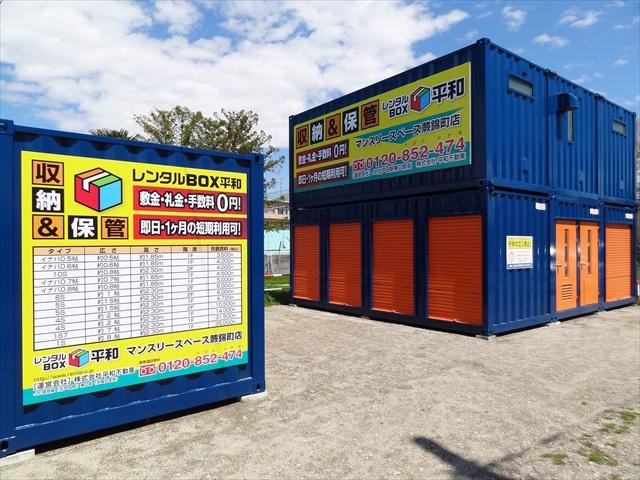 マンスリースペース蕨錦町店のスライド写真1