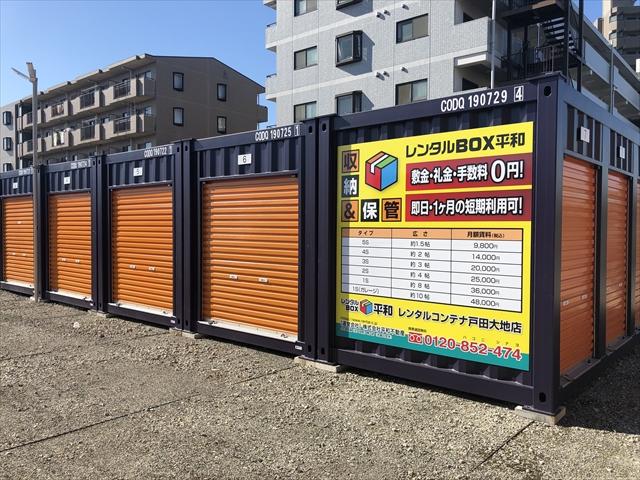 戸田大地店のスライド写真1