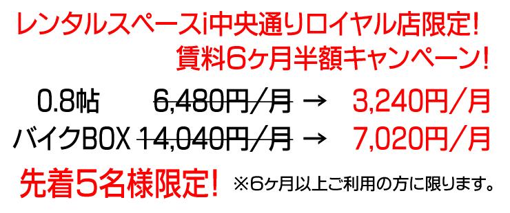 レンタルスペースi中央通りロイヤル店の配置図