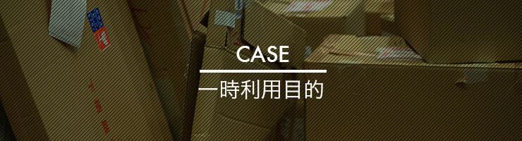 CASE:一時利用目的
