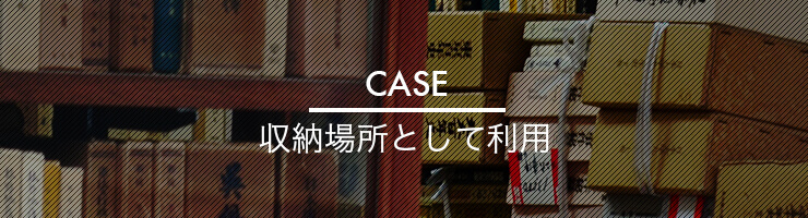 CASE:収納場所として利用