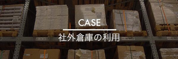 CASE:社外倉庫の利用