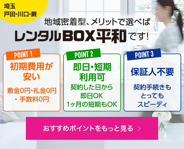 【埼玉・戸田・川口・蕨】地域密着型、メリットで選べばレンタルBOX平和です!