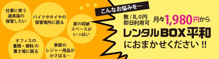 敷/礼0円即日利用可月々1,980円からレンタルBOX平和におまかせください!!