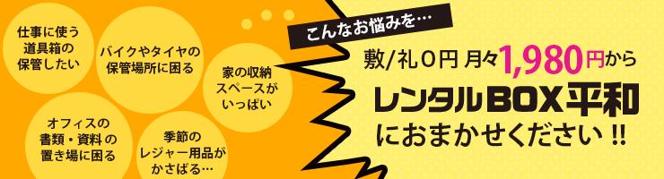 [敷/礼0円]月々1,980円からレンタルBOX平和におまかせください!!